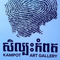 Kampot Art gallerie3